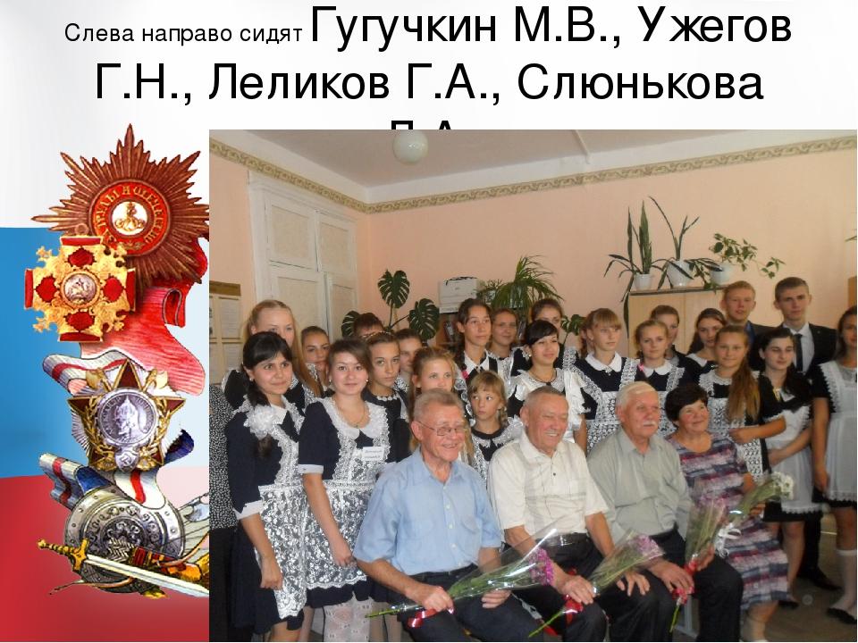 Слева направо сидят Гугучкин М.В., Ужегов Г.Н., Леликов Г.А., Слюнькова Л.А.