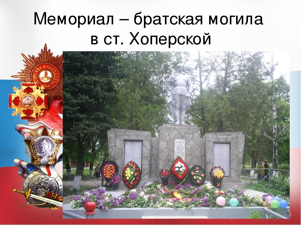 Мемориал – братская могила в ст. Хоперской