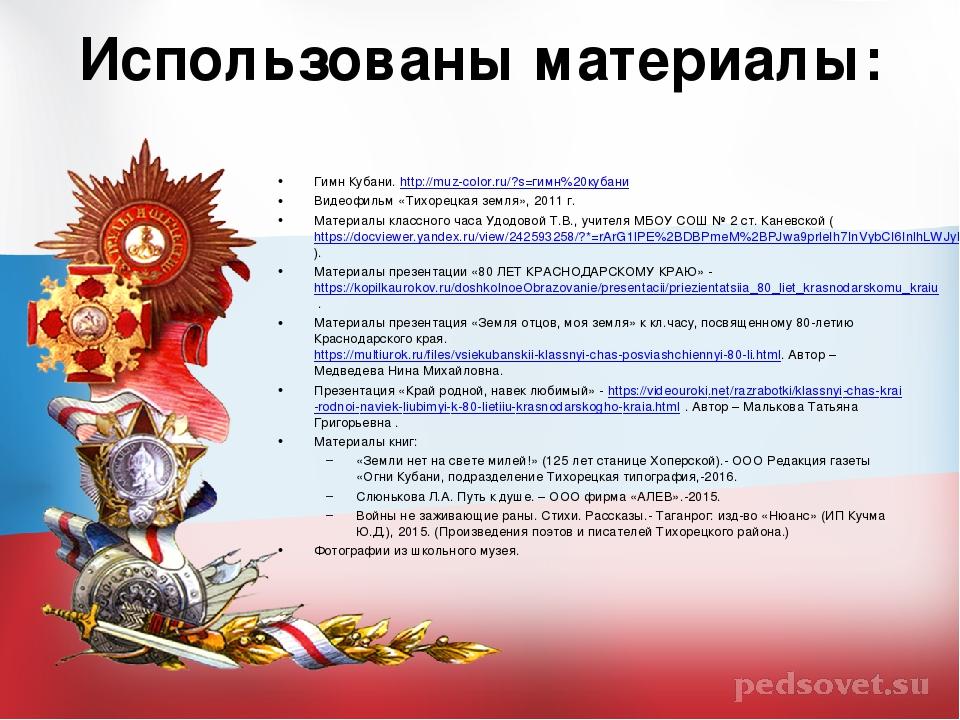 Использованы материалы: Гимн Кубани. http://muz-color.ru/?s=гимн%20кубани Вид...