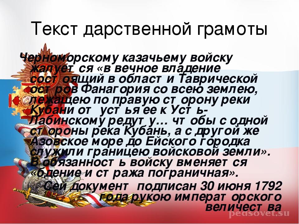 Текст дарственной грамоты Черноморскому казачьему войску жалуется «в вечное в...