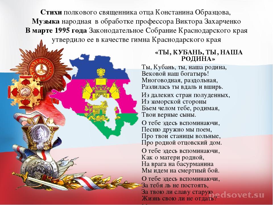 Стихи полкового священника отца Констанина Образцова, Музыка народная в обраб...