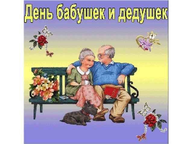 С днём свадьбы поздравления от бабушки и дедушки