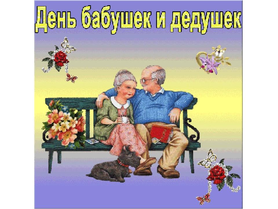 Поздравление бабушке и дедушке одно вместе