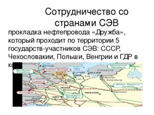 Сотрудничество со странами СЭВ прокладка нефтепровода «Дружба», который прохо