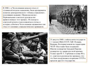 21 августа 1968 г. войска пяти государств — членов ОВД (СССР, ГДР, Польши, Ве