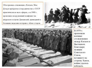 Обострились отношения с Китаем. Мао Дзэдун прекратил сотрудничество с СССР пр