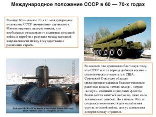 В конце 60 — начале 70-х гг. международное положение СССР значительно улучшил