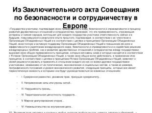 Из Заключительного акта Совещания по безопасности и сотрудничеству в Европе «