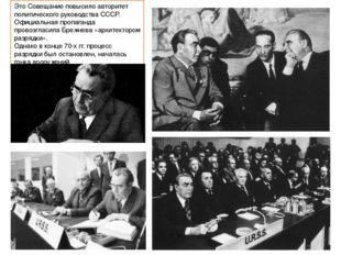 Это Совещание повысило авторитет политического руководства СССР. Официальная