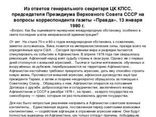 Из ответов генерального секретаря ЦК КПСС, председателя Президиума Верховного