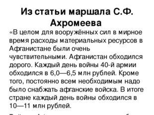 Из статьи маршала С.Ф. Ахромеева «В целом для вооружённых сил в мирное время