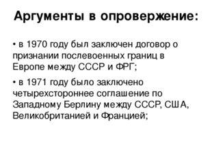 Аргументы в опровержение: • в 1970 году был заключен договор о признании посл