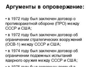 Аргументы в опровержение: • в 1972 году был заключен договор о противоракетно
