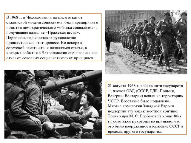 21 августа 1968 г. войска пяти государств — членов ОВД (СССР, ГДР, Польши, Ве...
