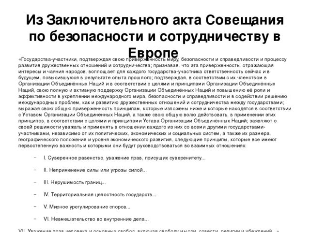 Из Заключительного акта Совещания по безопасности и сотрудничеству в Европе «...