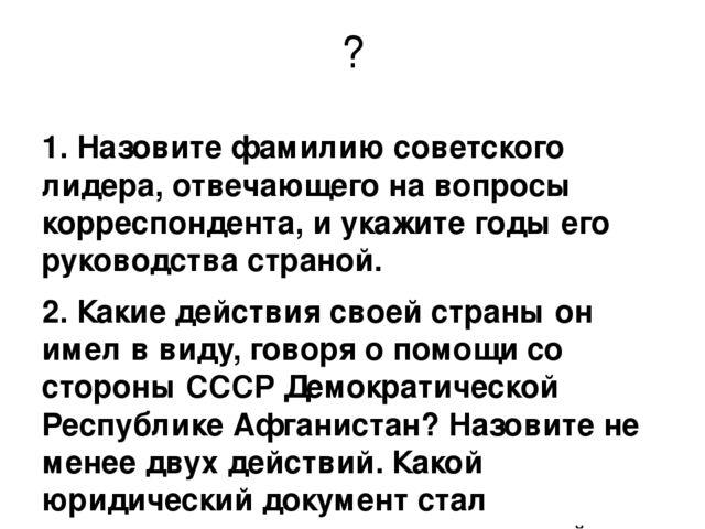 ? 1. Назовите фамилию советского лидера, отвечающего на вопросы корреспондент...