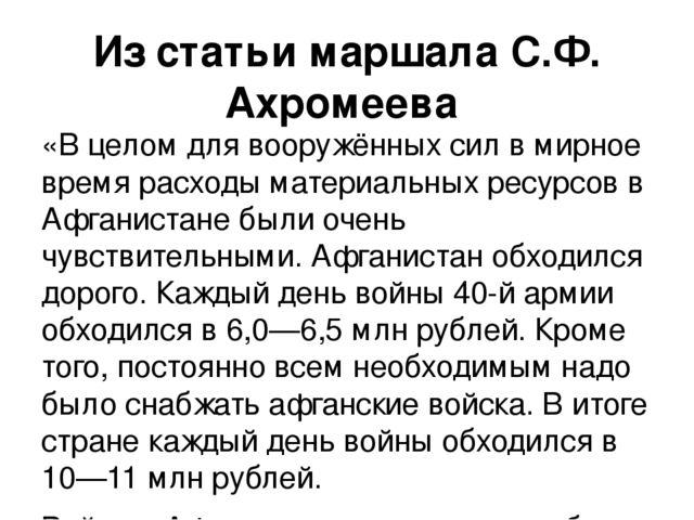Из статьи маршала С.Ф. Ахромеева «В целом для вооружённых сил в мирное время...