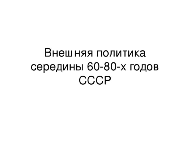 Внешняя политика середины 60-80-х годов СССР
