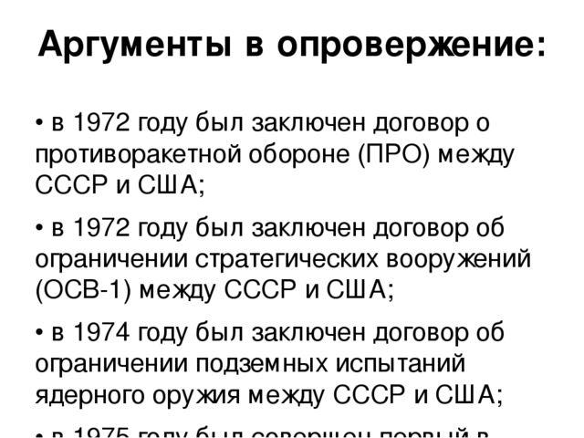 Аргументы в опровержение: • в 1972 году был заключен договор о противоракетно...