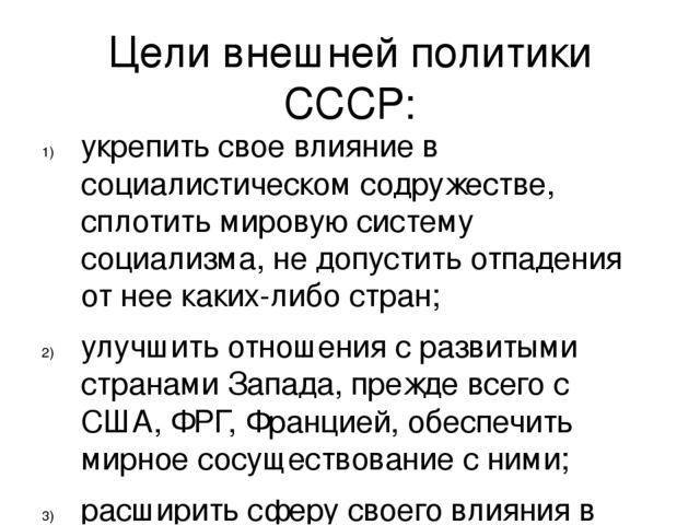 Цели внешней политики СССР: укрепить свое влияние в социалистическом содружес...