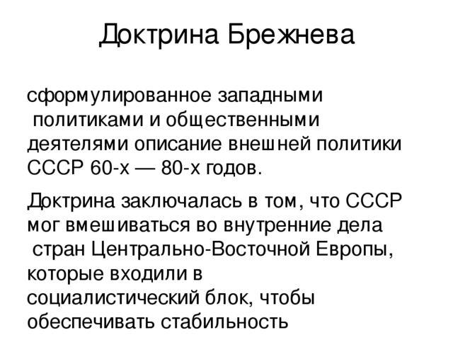 Доктрина Брежнева сформулированноезападнымиполитиками и общественными деяте...