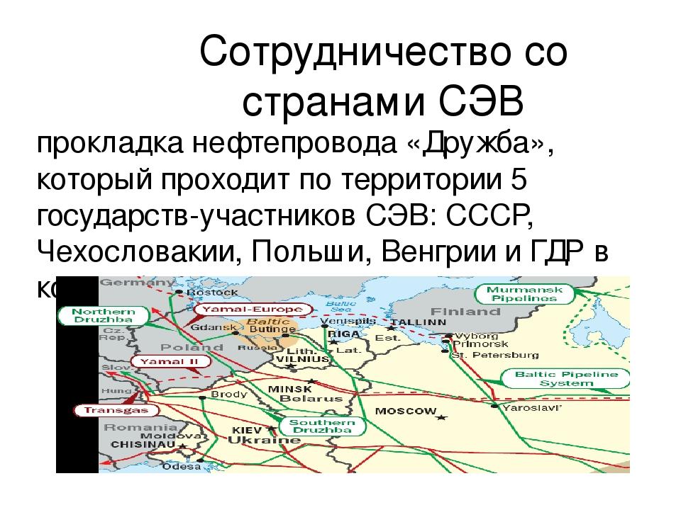 Сотрудничество со странами СЭВ прокладка нефтепровода «Дружба», который прохо...