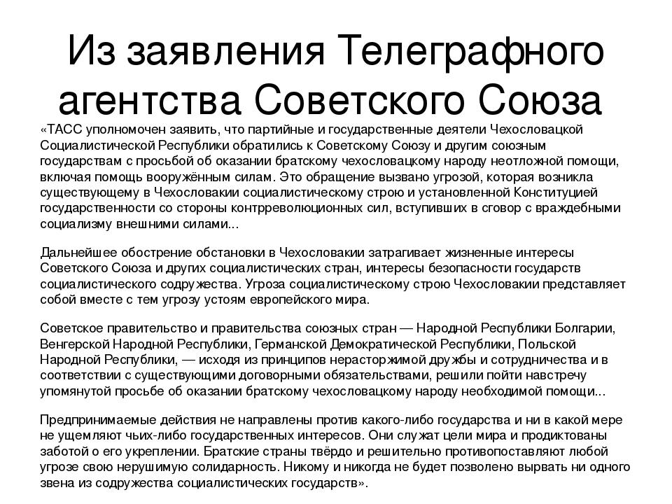 Из заявления Телеграфного агентства Советского Союза «ТАСС уполномочен заявит...