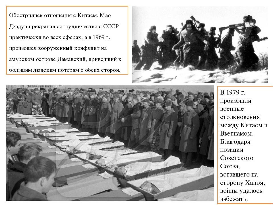 Обострились отношения с Китаем. Мао Дзэдун прекратил сотрудничество с СССР пр...