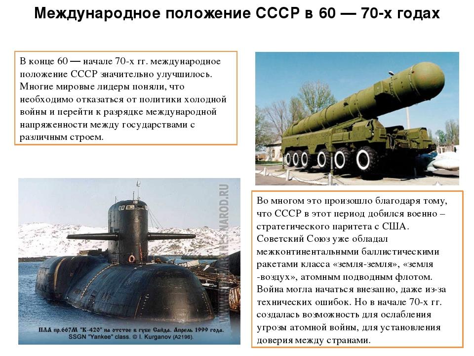 В конце 60 — начале 70-х гг. международное положение СССР значительно улучшил...