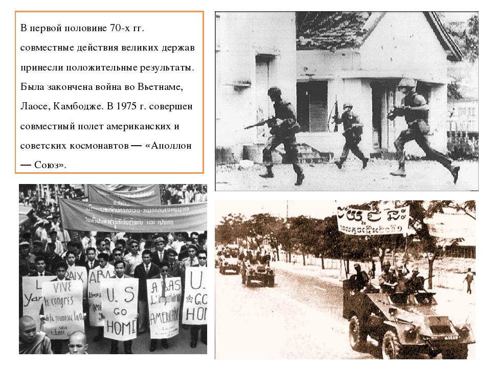 В первой половине 70-х гг. совместные действия великих держав принесли положи...