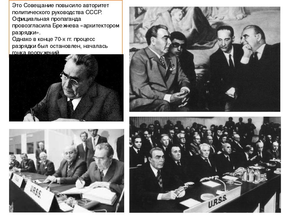 Это Совещание повысило авторитет политического руководства СССР. Официальная...