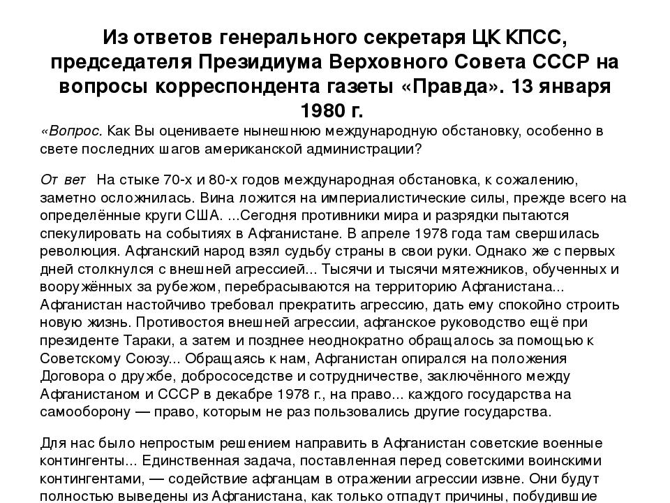 Из ответов генерального секретаря ЦК КПСС, председателя Президиума Верховного...
