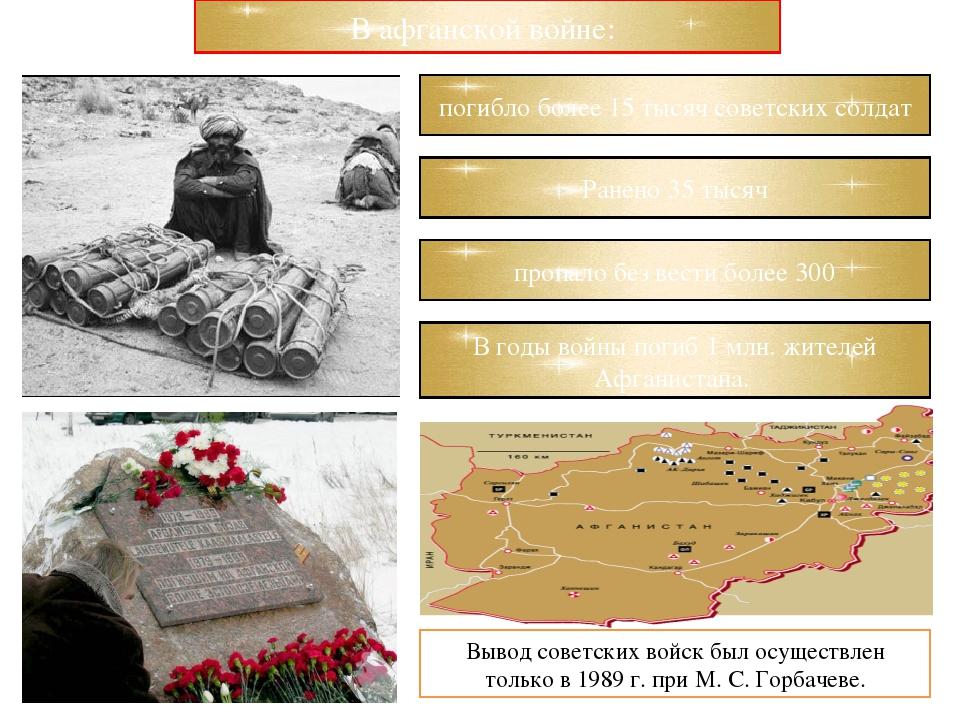 Вывод советских войск был осуществлен только в 1989 г. при М. С. Горбачеве. В...