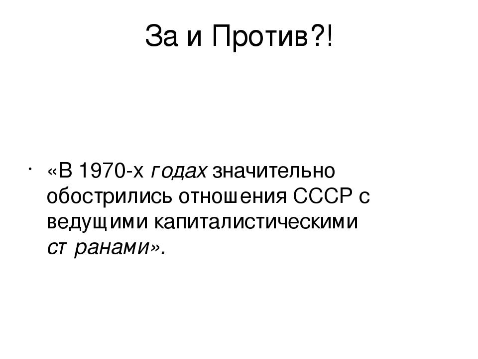 За и Против?! «В 1970-х годах значительно обострились отношения СССР с ведущи...