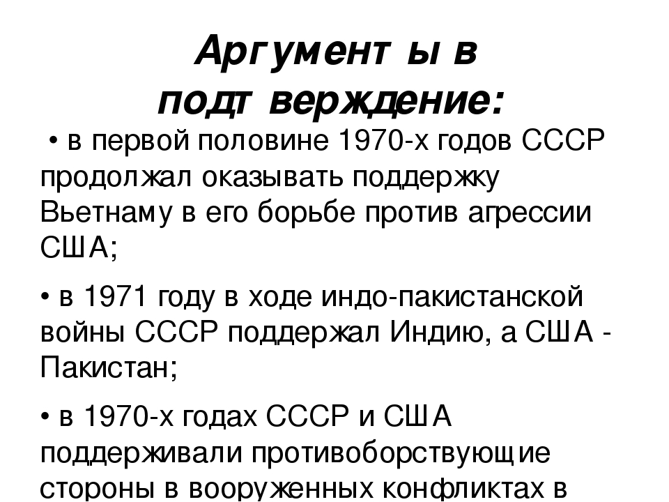 Аргументы в подтверждение: • в первой половине 1970-х годов СССР продолжал ок...