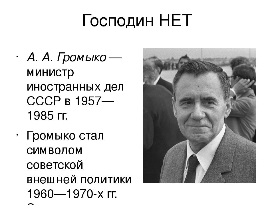 Господин НЕТ А. А. Громыко — министр иностранных дел СССР в 1957—1985 гг. Гро...
