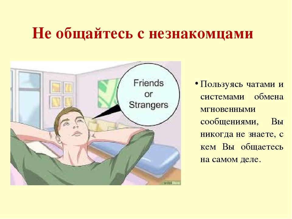 С незнакомцем поообщайся