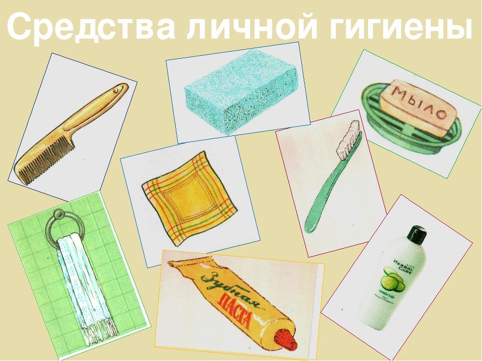 Картинки о средствах личной гигиены