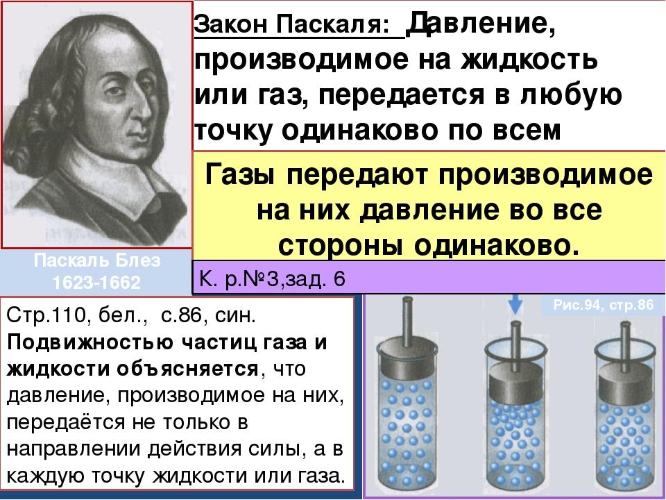 Давление газов закон паскаля 900igrnet