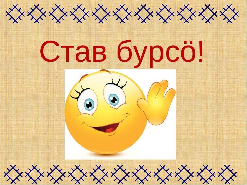 Картинки на коми языке, картинками