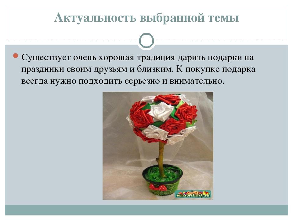 Актуальность выбранной темы Существует очень хорошая традиция дарить подарки...