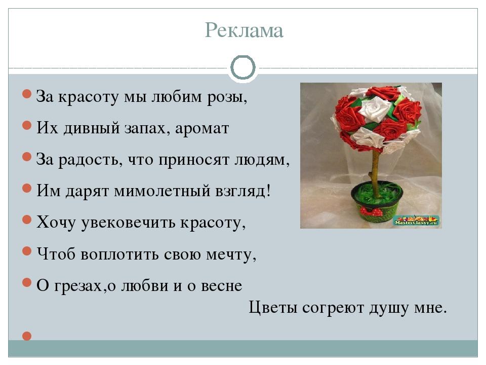 Реклама За красоту мы любим розы, Их дивный запах, аромат За радость, что пр...