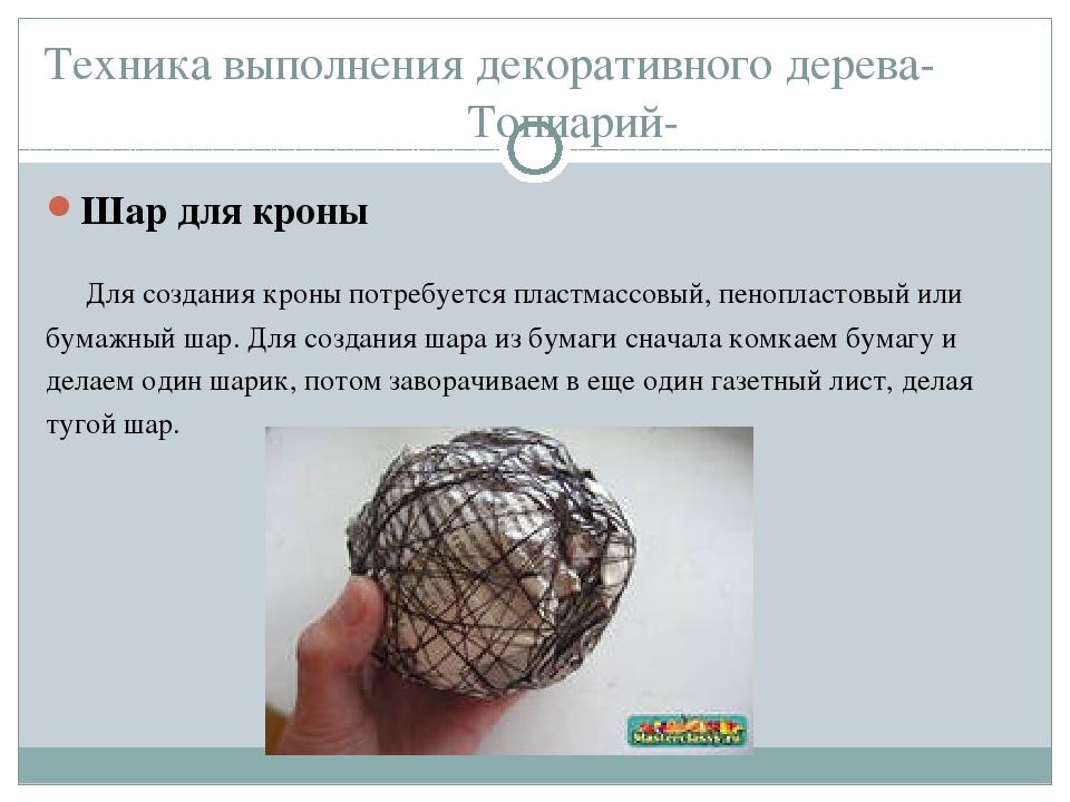 Техника выполнения декоративного дерева- Топиарий- Шар для кроны Для создания...