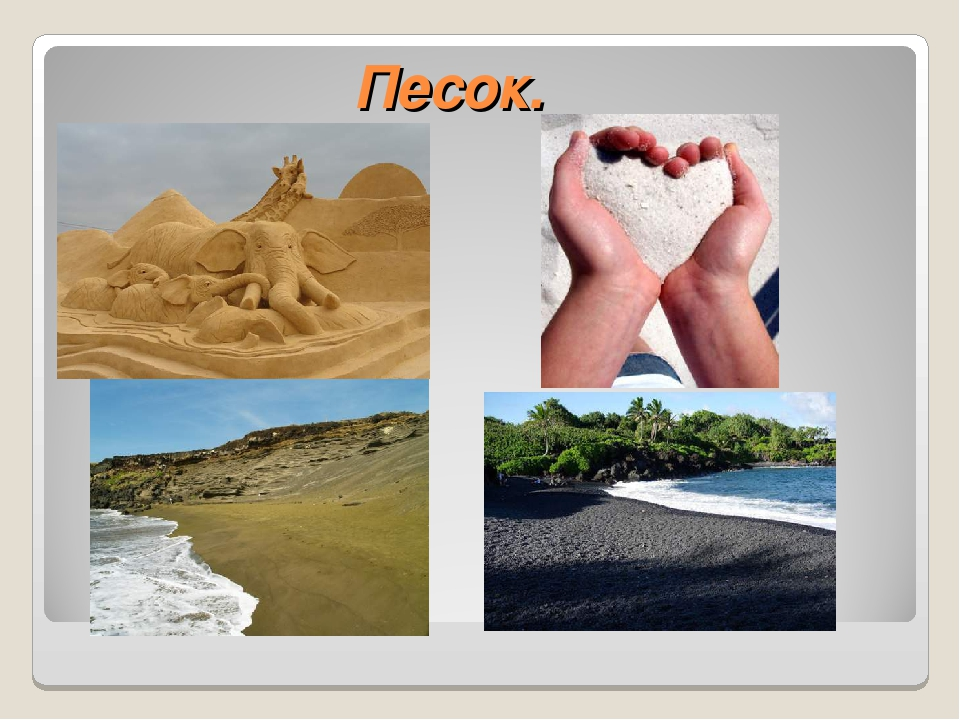кажется, зачем людям песок в картинках еще, многие утверждают