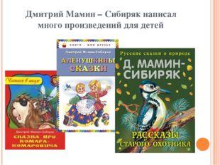 Дмитрий Мамин – Сибиряк написал много произведений для детей