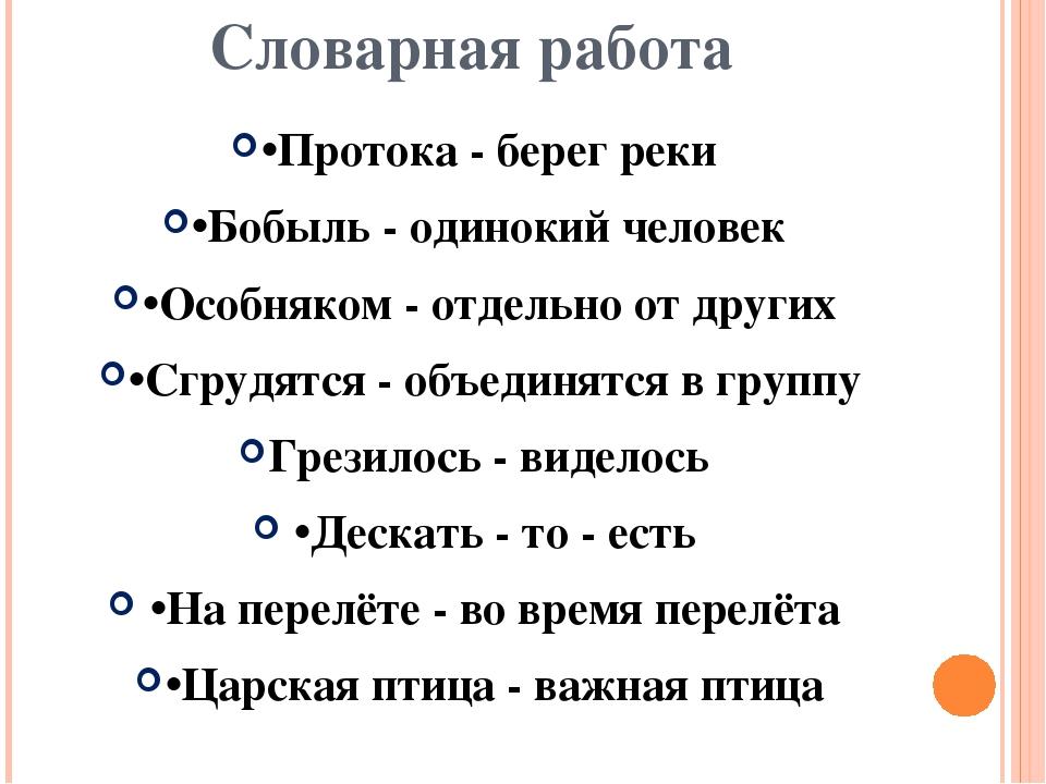 Словарная работа •Протока - берег реки •Бобыль - одинокий человек •Особняком...