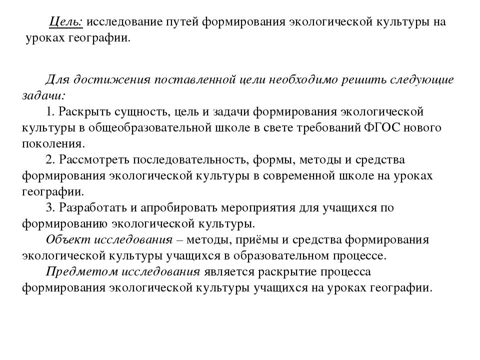 Роль экологии в развитии культуры доклад 5639