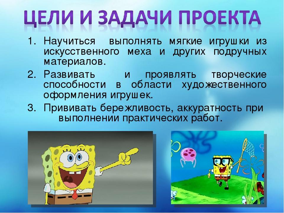Научиться выполнять мягкие игрушки из искусственного меха и других подручных...