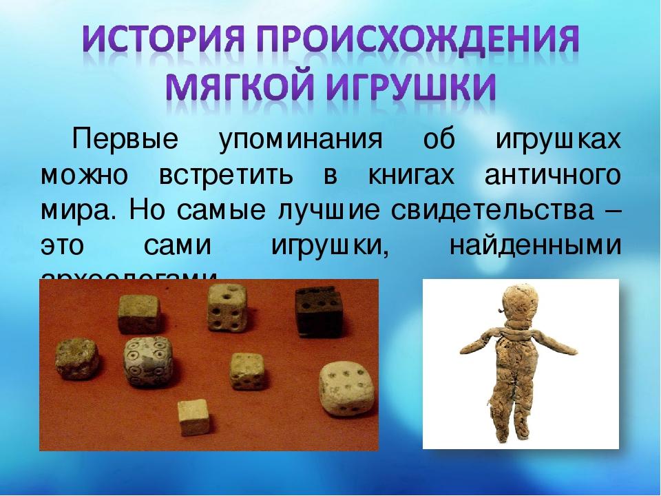 Первые упоминания об игрушках можно встретить в книгах античного мира. Но сам...
