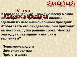 IV тур Конкурс капитанов В Молдове, Крыму… каждую весну можно наблюдать это